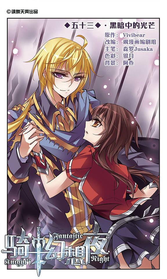 https://nine.mangadogs.com/fr_manga/pic1/26/1626/64519/QishiHuanxiangYe53VF_0_476.jpg Page 1