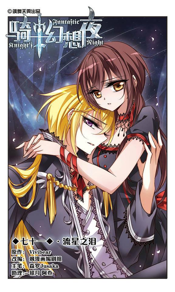 https://nine.mangadogs.com/fr_manga/pic1/26/1626/64543/QishiHuanxiangYe71VF_0_541.jpg Page 1