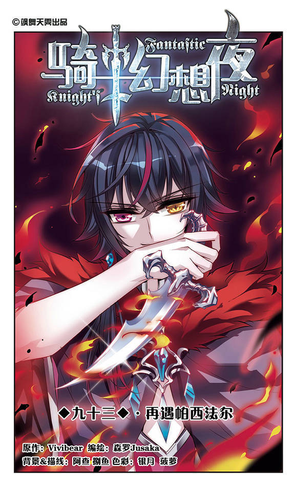 https://nine.mangadogs.com/fr_manga/pic1/26/1626/64565/QishiHuanxiangYe93VF_0_75.jpg Page 1