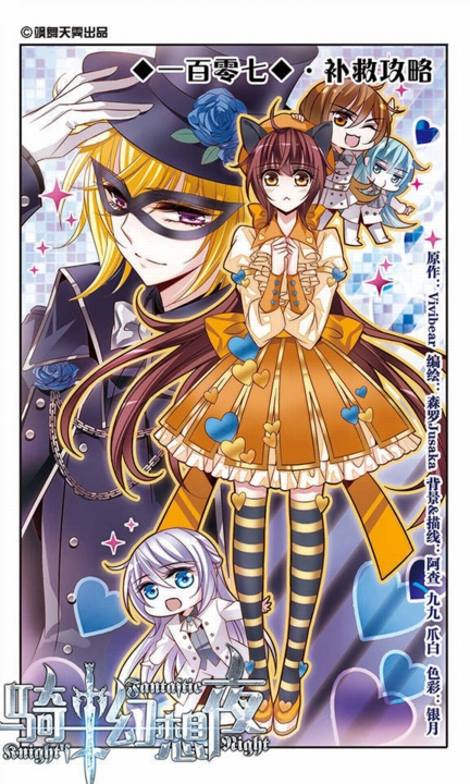 https://nine.mangadogs.com/fr_manga/pic1/26/1626/64579/QishiHuanxiangYe107VF_0_466.jpg Page 1