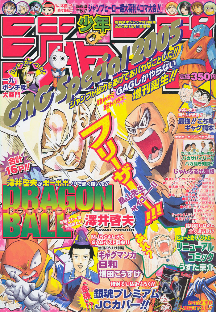 Dragon Ball Z - Bobobo-Duel 1 VF