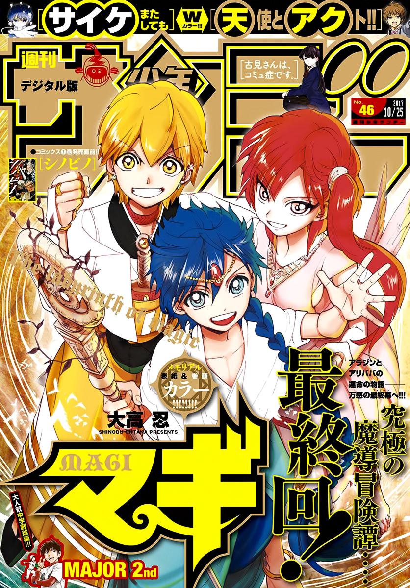 https://nine.mangadogs.com/fr_manga/pic1/3/259/16865/Magi369VF_0_317.jpg Page 1