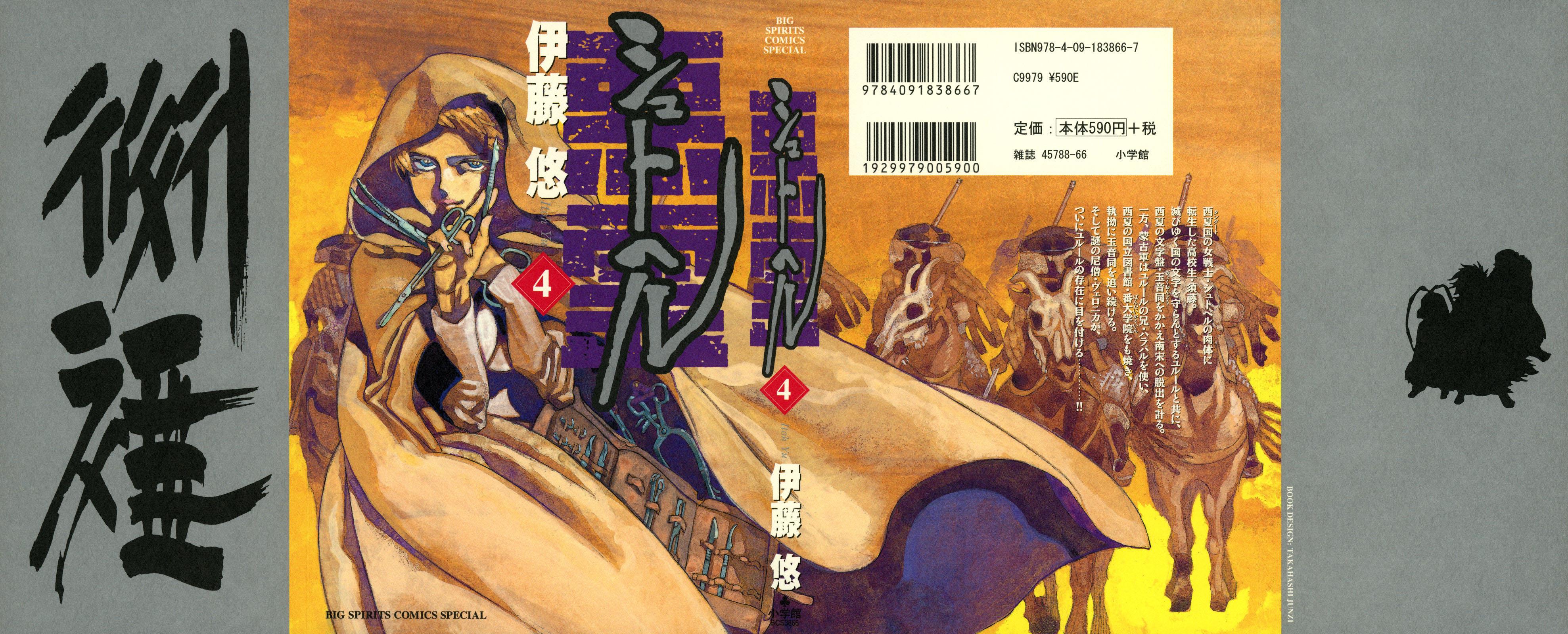 https://nine.mangadogs.com/fr_manga/pic1/30/1118/48295/ShutHell23VF_0_111.jpg Page 1