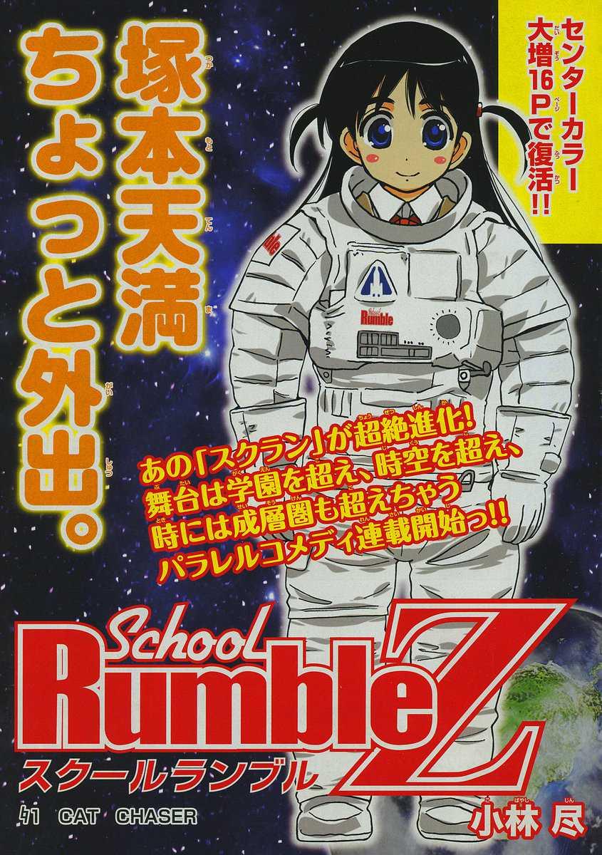 https://nine.mangadogs.com/fr_manga/pic1/32/672/34153/SchoolRumbleZ1VF_0_834.jpg Page 1