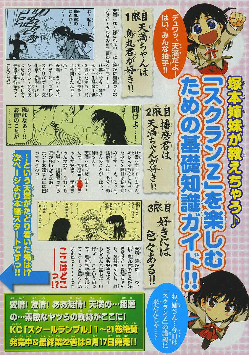 https://nine.mangadogs.com/fr_manga/pic1/32/672/34153/SchoolRumbleZ1VF_1_777.jpg Page 2