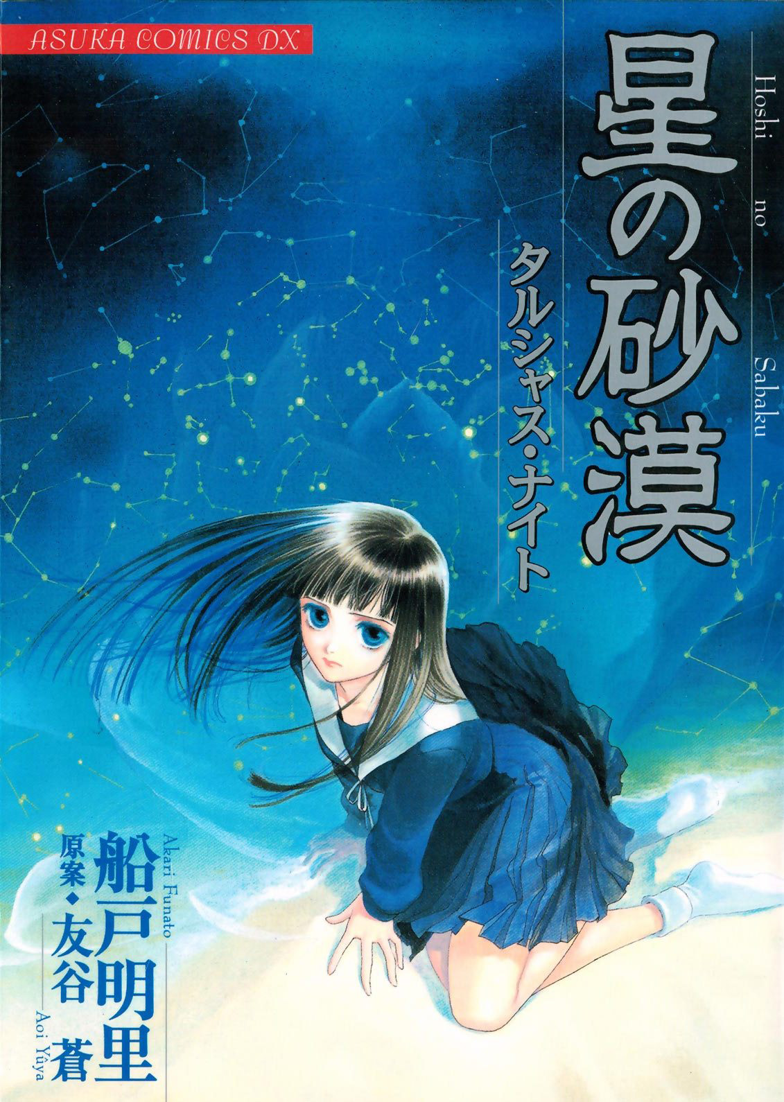 Desert Of The Stars: Talsha's Night Desert Of The Stars: Talsha's Night Volume 1 VF