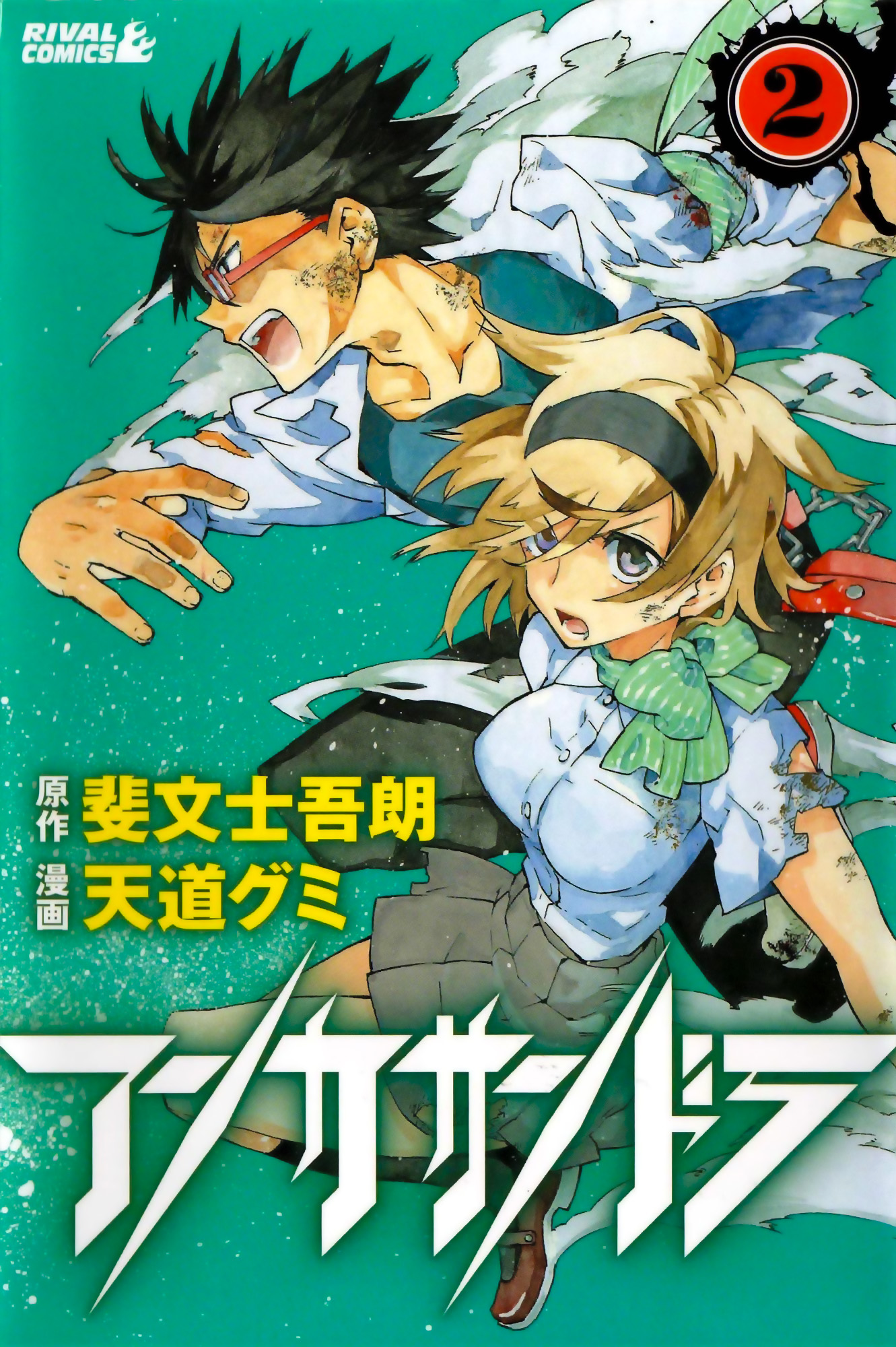 https://nine.mangadogs.com/fr_manga/pic1/45/1325/52942/AnnCassandraVolume2VF_0_422.jpg Page 1