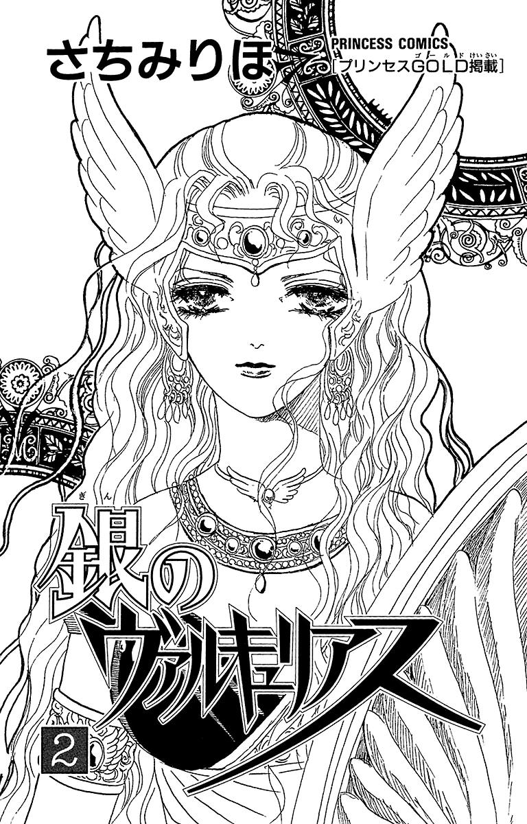 https://nine.mangadogs.com/fr_manga/pic1/48/1200/50162/GinNoValkyries5VF_1_823.png Page 2