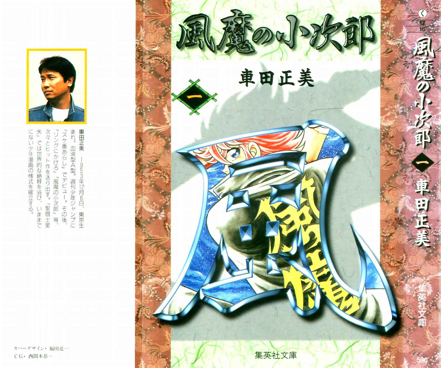 https://nine.mangadogs.com/fr_manga/pic1/49/1905/72327/FuumaNoKojirouVolume1VF_0_594.jpg Page 1