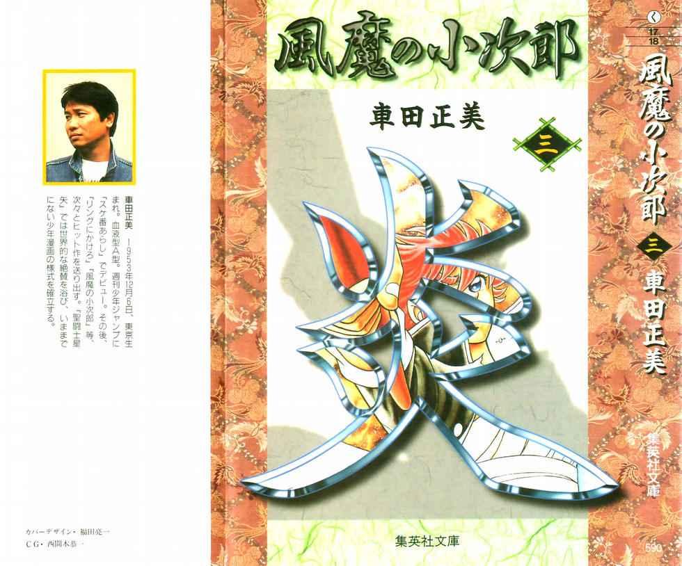 https://nine.mangadogs.com/fr_manga/pic1/49/1905/72329/FuumaNoKojirouVolume3VF_0_379.jpg Page 1