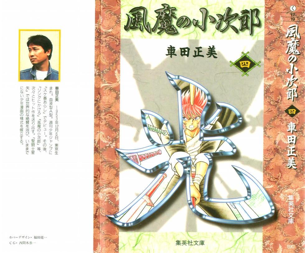 https://nine.mangadogs.com/fr_manga/pic1/49/1905/72330/FuumaNoKojirouVolume4VF_0_393.jpg Page 1