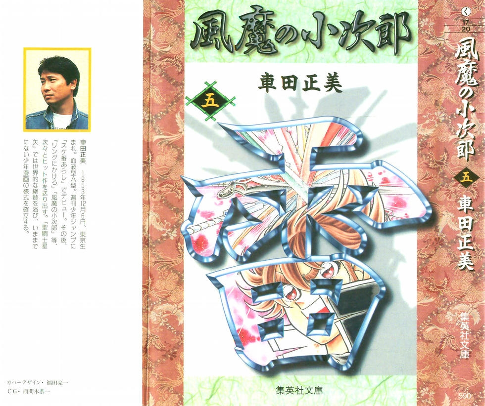 https://nine.mangadogs.com/fr_manga/pic1/49/1905/72331/FuumaNoKojirouVolume5VF_0_950.jpg Page 1