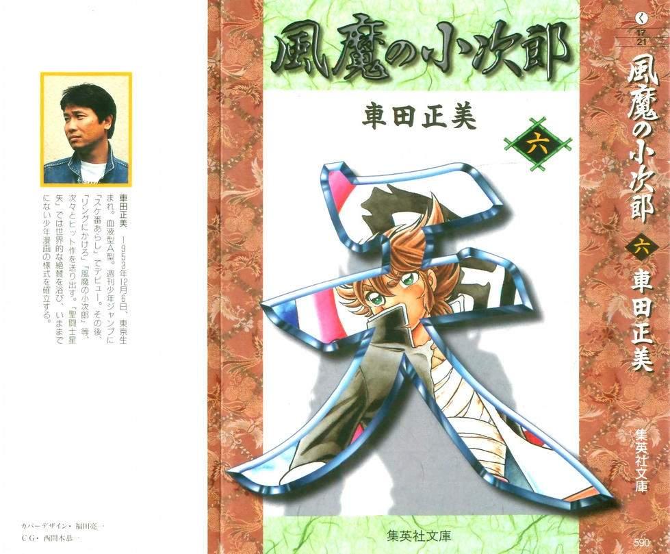 https://nine.mangadogs.com/fr_manga/pic1/49/1905/72332/FuumaNoKojirouVolume6VF_0_782.jpg Page 1