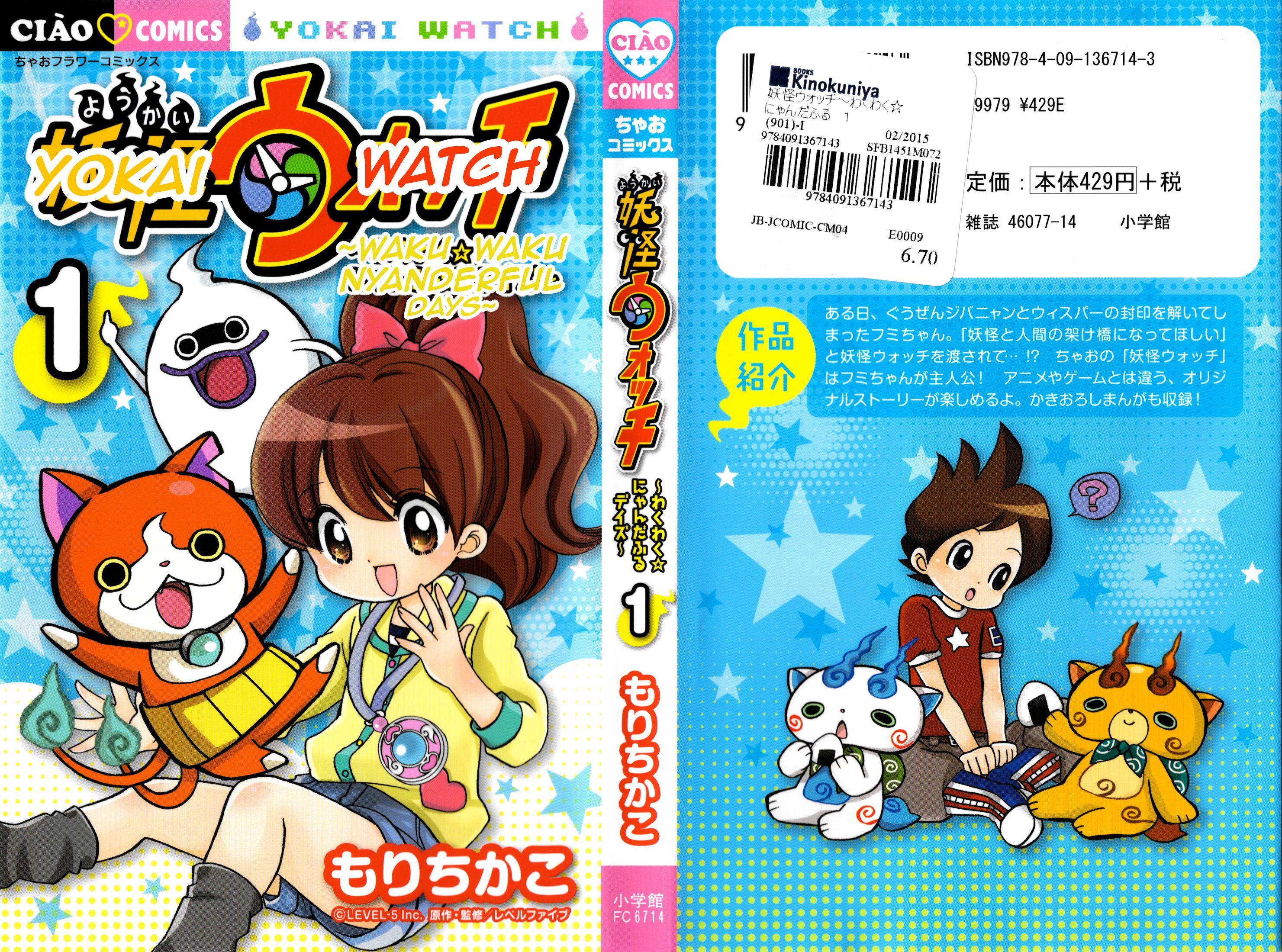https://nine.mangadogs.com/fr_manga/pic1/5/1157/49140/YoukaiWatchWakuwakuNyander_0_485.jpg Page 1