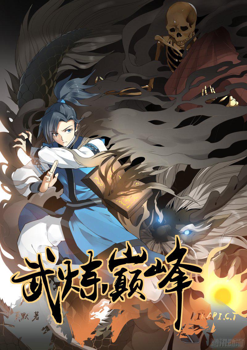 https://nine.mangadogs.com/fr_manga/pic1/51/1267/51788/MartialPeak1VF_0_588.jpg Page 1