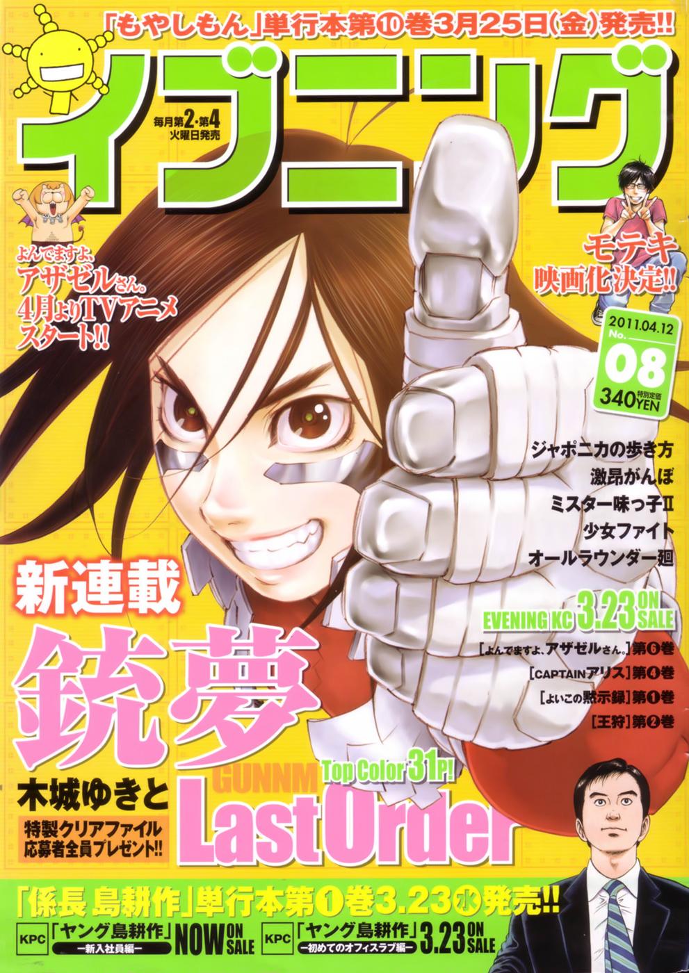 https://nine.mangadogs.com/fr_manga/pic1/51/947/44379/GunnmLastOrderVolume16VF_0_6.jpg Page 1