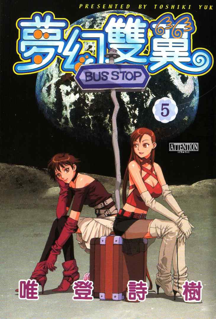 https://nine.mangadogs.com/fr_manga/pic1/54/1398/57775/BokuNoFutatsuNoTsubasaVolu_0_504.jpg Page 1