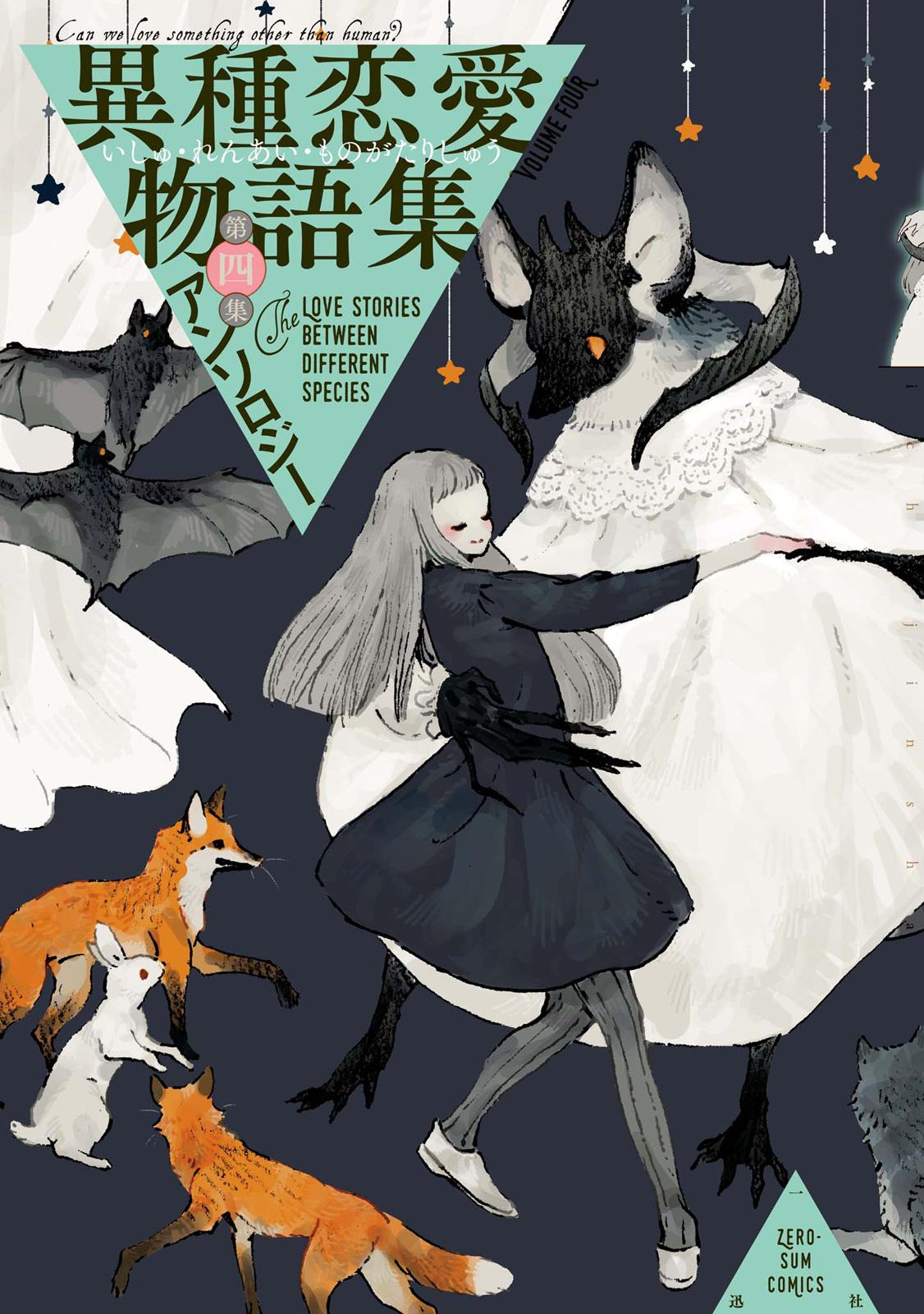 https://nine.mangadogs.com/fr_manga/pic1/54/2550/93757/MayonakanoWaltzChapitre0_0_949.jpg Page 1