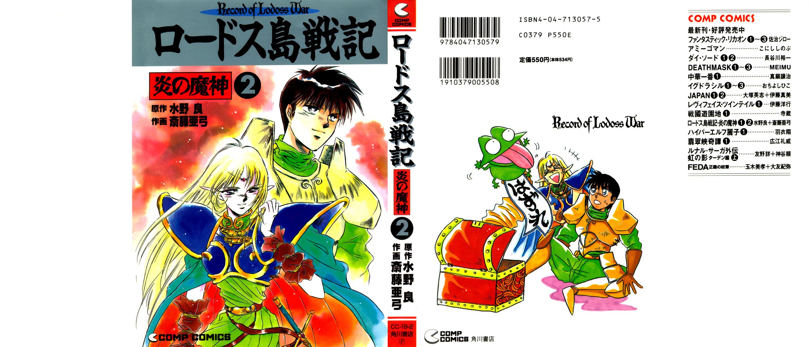 https://nine.mangadogs.com/fr_manga/pic1/56/1976/73840/LodossDemonDesFlammesVolum_0_766.jpg Page 1
