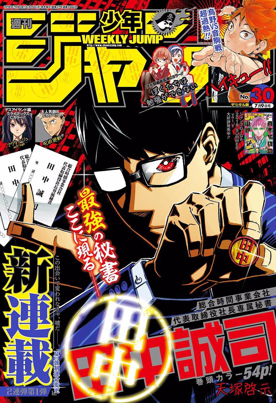 https://nine.mangadogs.com/fr_manga/pic1/57/121/4673/d5ab5dc428583f7399c83f71a6a2e9c2.jpg Page 1