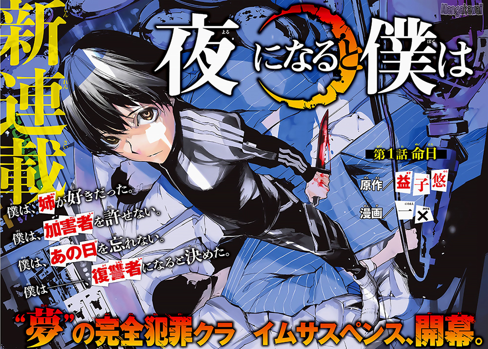 https://nine.mangadogs.com/fr_manga/pic1/57/313/20515/YoruNiNaruToBokuWaChapitre_2_562.jpg Page 3