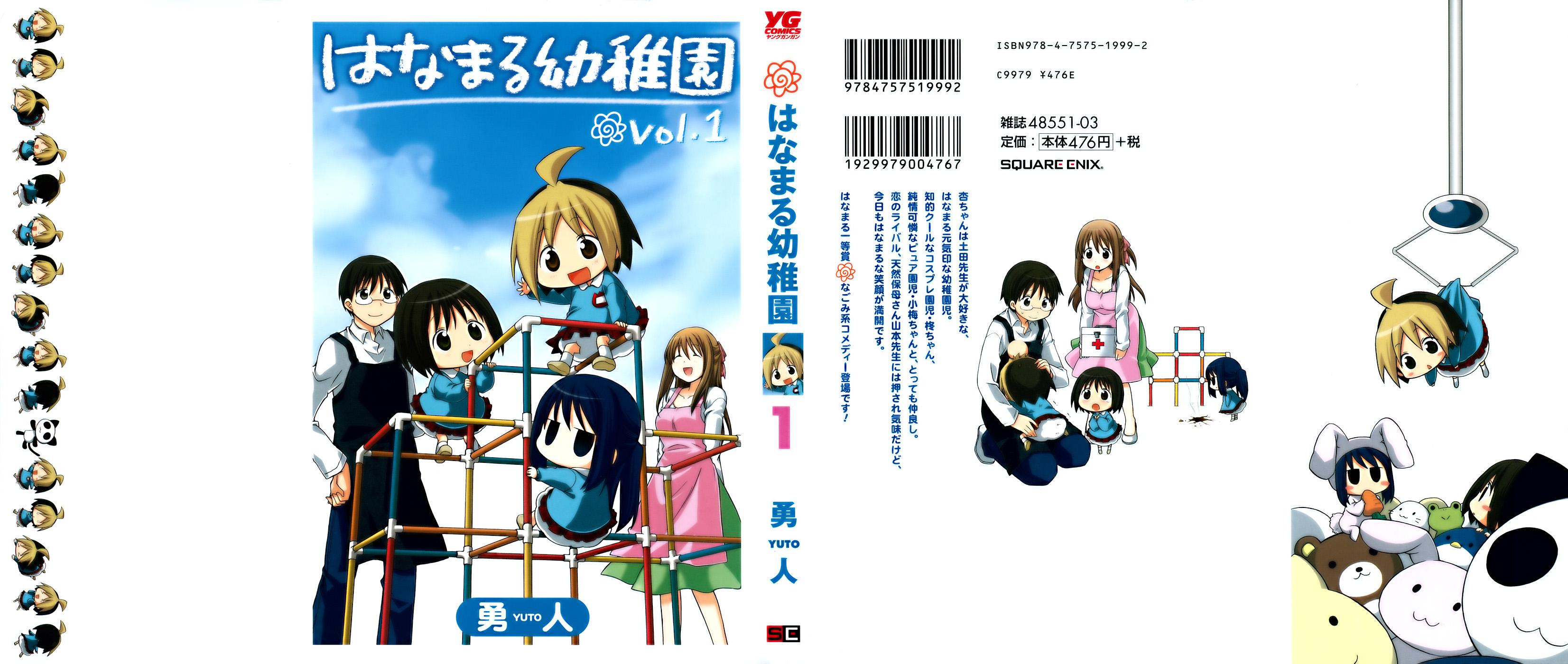 https://nine.mangadogs.com/fr_manga/pic1/59/2171/76332/HanamaruKindergarten1VF_0_556.jpg Page 1