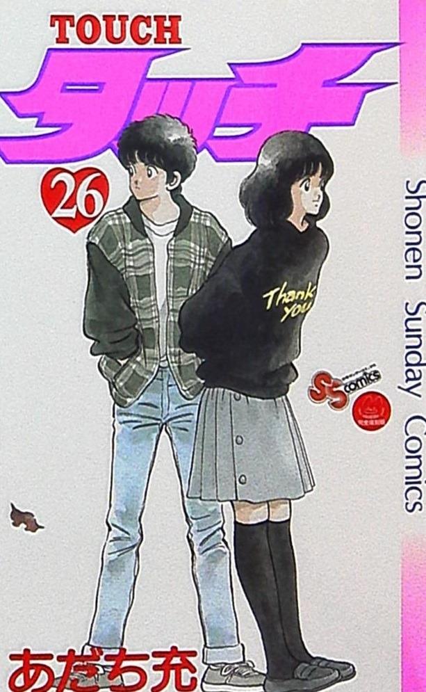 https://nine.mangadogs.com/fr_manga/pic1/61/2429/79259/TouchVolume26VF_0_517.jpg Page 1
