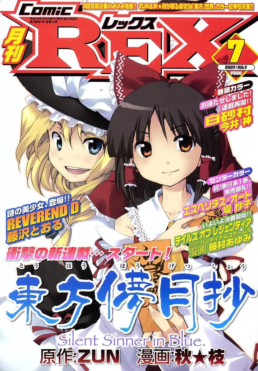 https://nine.mangadogs.com/fr_manga/pic1/9/2057/74697/TouhouBougetsushouSilentSi_0_430.jpg Page 1