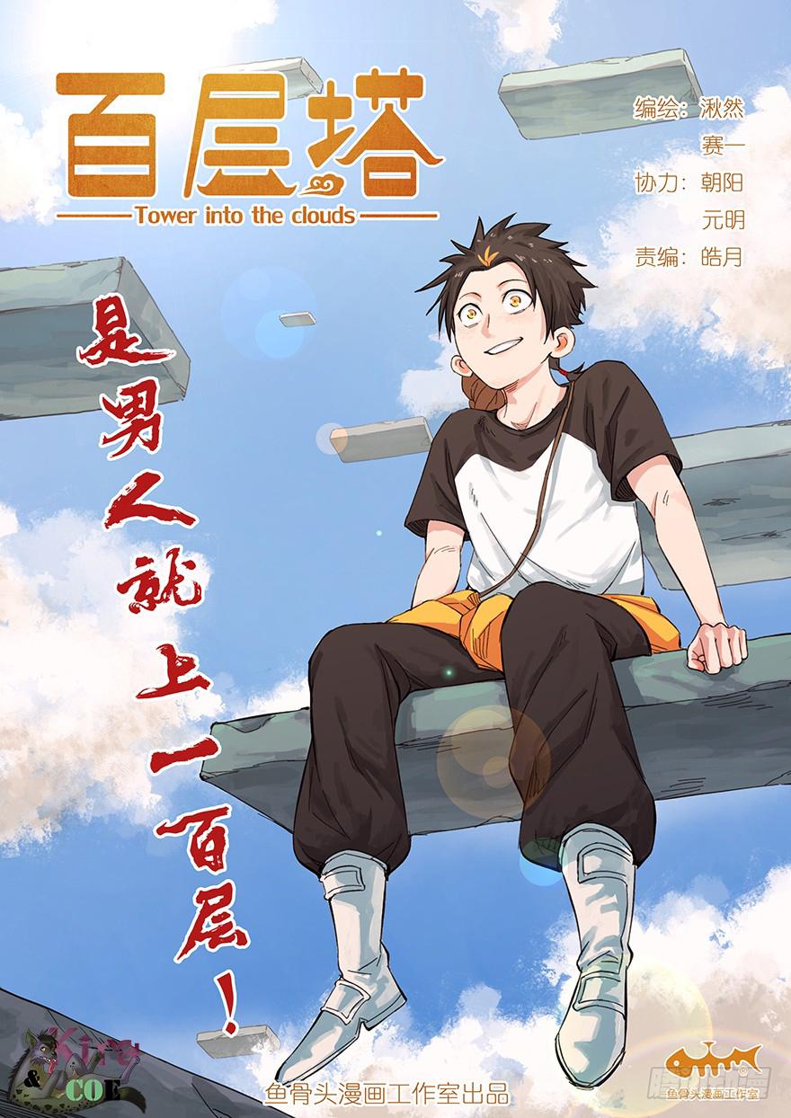 https://nine.mangadogs.com/fr_manga/pic2/0/4160/181775/TowerIntoTheClouds1VF_0_674.jpg Page 1