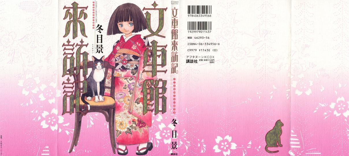 https://nine.mangadogs.com/fr_manga/pic2/11/5131/559751/524d8bc19ac712d1ab429056a2a993c8.jpg Page 1