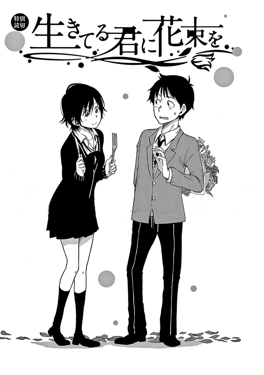 https://nine.mangadogs.com/fr_manga/pic2/15/12623/538428/IkiteruKiminiHanatabaWoCha_0_187.jpg Page 1