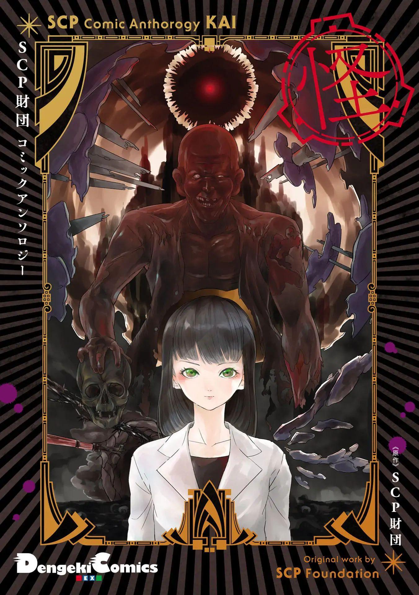 https://nine.mangadogs.com/fr_manga/pic2/42/3562/463696/SCPComicAnthologyKAI1VF_0_356.jpg Page 1