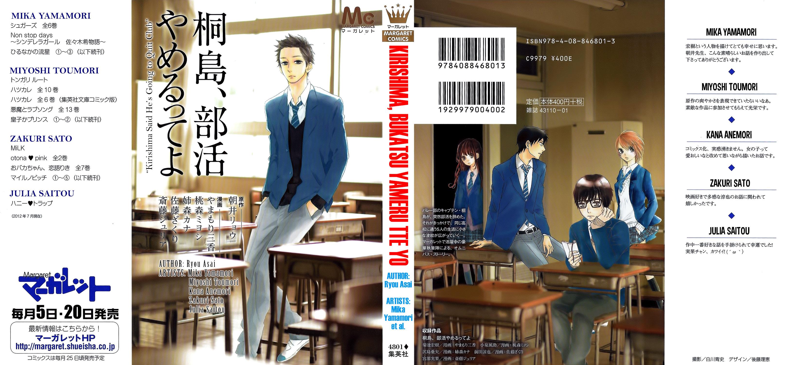 https://nine.mangadogs.com/fr_manga/pic2/49/7985/279342/KirishimaBukatsuYameruttey_0_88.jpg Page 1