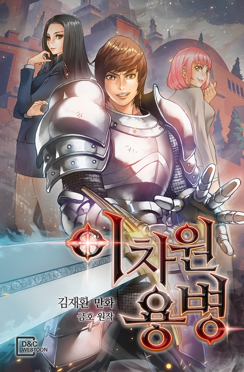 https://nine.mangadogs.com/fr_manga/pic2/57/6841/361209/DimensionalMercenary2VF_0_149.jpg Page 1