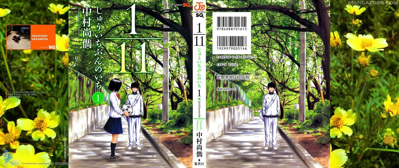 https://nine.mangadogs.com/it_manga/pic/11/1035/221456/111JuuichiBunnoIchi1Wakami484.jpg Page 1