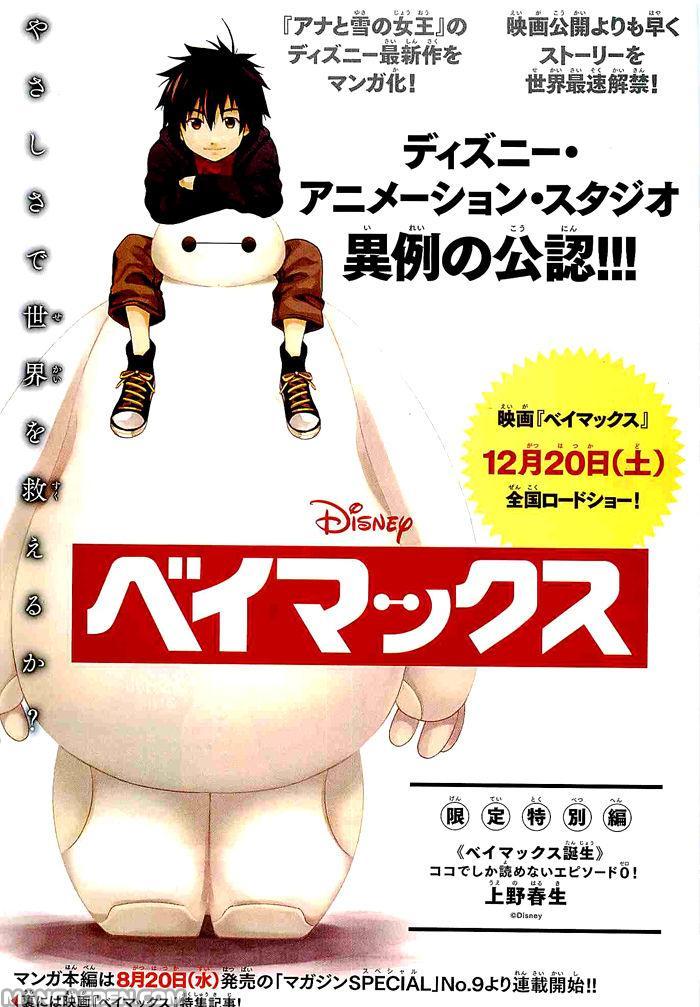 https://nine.mangadogs.com/it_manga/pic/21/917/247445/Baymax0Baymax154.jpg Page 1
