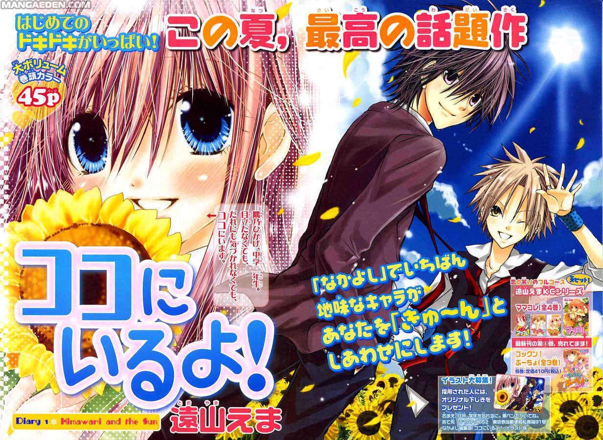 https://nine.mangadogs.com/it_manga/pic/42/1066/221612/KokoNiIruYo1HimawarieilSol661.jpg Page 2