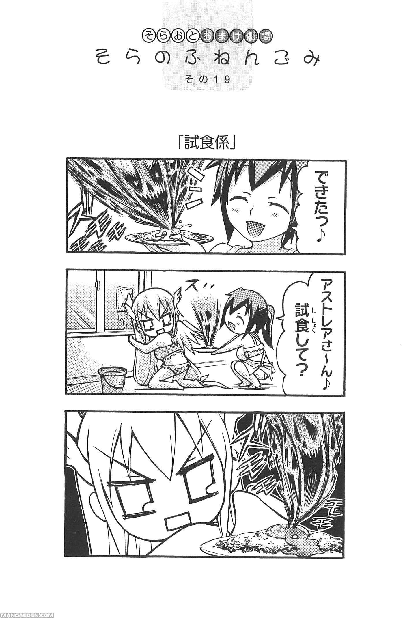 https://nine.mangadogs.com/it_manga/pic/49/177/225658/SoraNoOtoshimono64886.jpg Page 45