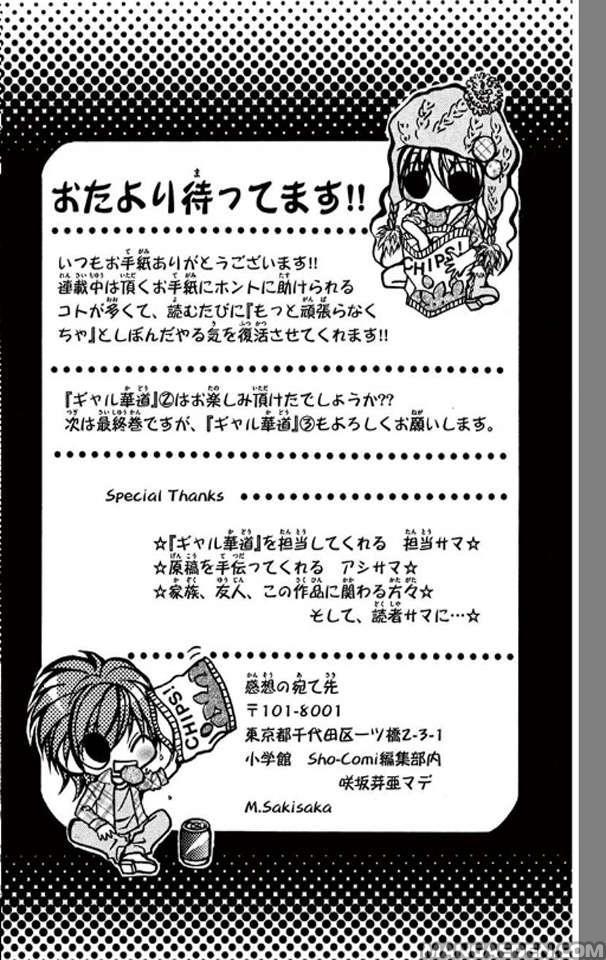 https://nine.mangadogs.com/it_manga/pic/5/2501/248427/GalKadou11231.jpg Page 1