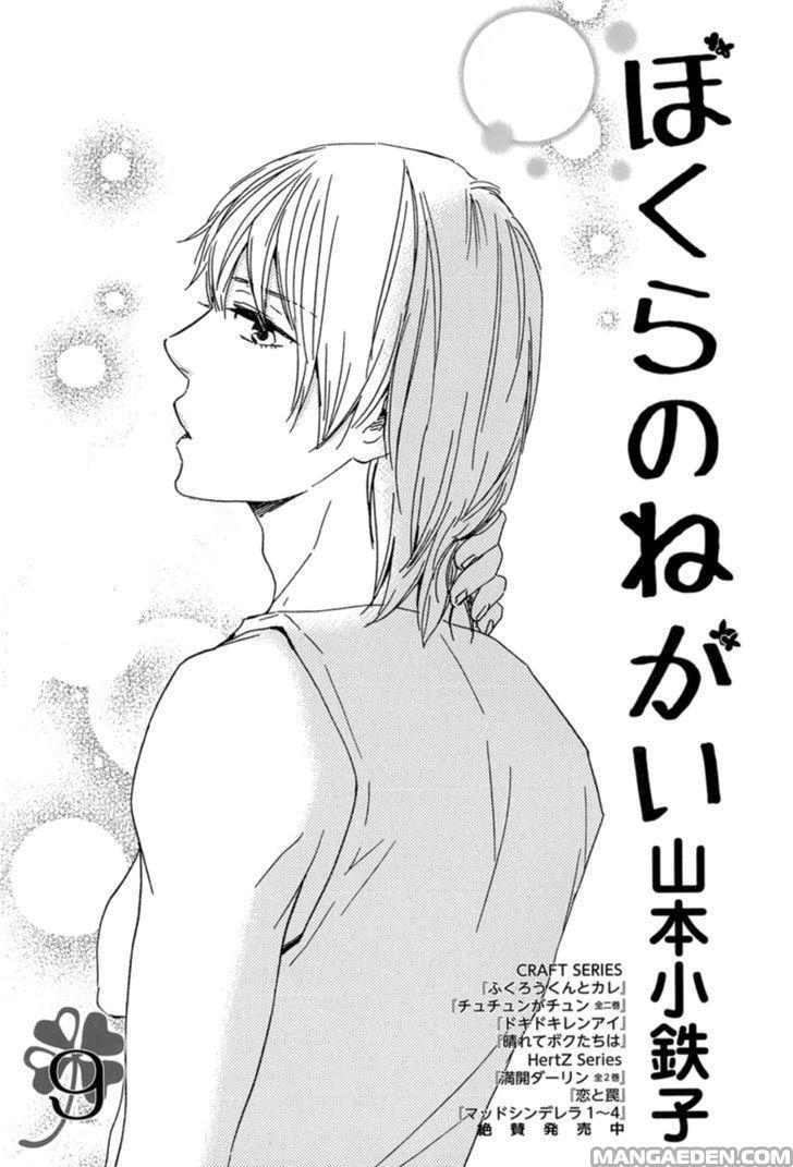 https://nine.mangadogs.com/it_manga/pic/58/1850/242491/BokuranoNegai9793.jpg Page 1