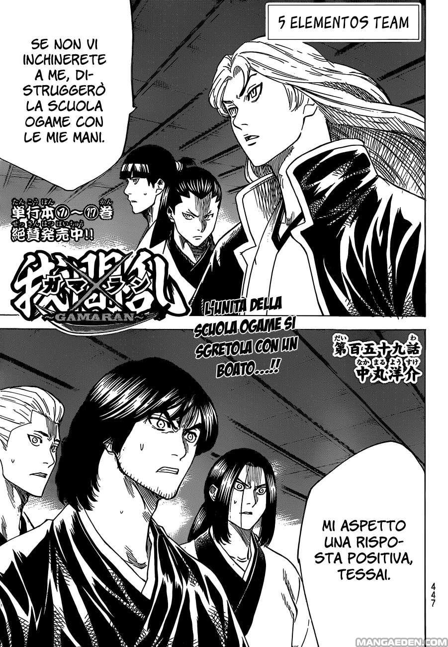 https://nine.mangadogs.com/it_manga/pic/60/60/249656/Gamaran1595216.jpg Page 1