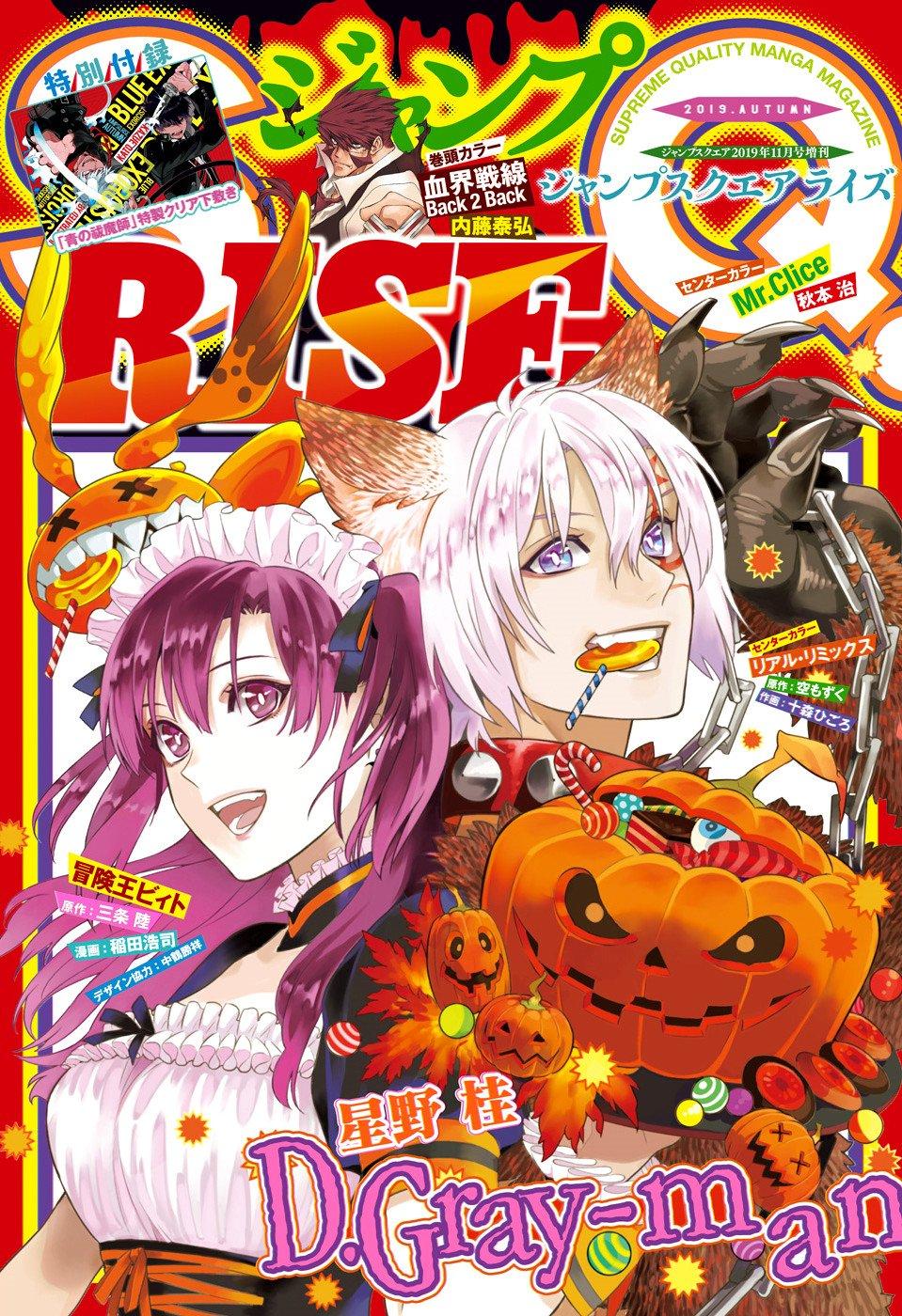 https://nine.mangadogs.com/it_manga/pic/62/1982/369550/DGrayMan234AddioadAWOsserv678.jpg Page 1